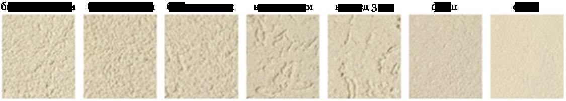 Образцы декоративных штукатурок: барашек 1,5 мм; барашек 2 мм; барашек 3 мм; короед 2 мм; короед 3 мм; файн; филл
